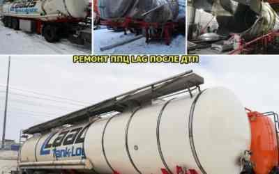 Восстановление цистерн битумовозов после ДТП оказываем услуги, компании по ремонту