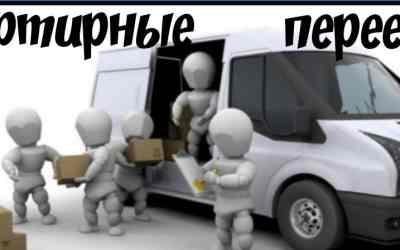 Грузоперевозки квартирные переезды - Евпатория