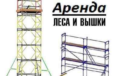 Аренда вышек-тур на колёсах - Севастополь