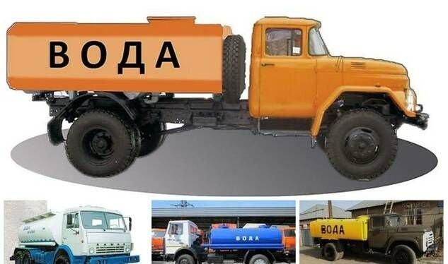 Заказ цистерны с водой Севастополь 6-7 куб - Севастополь