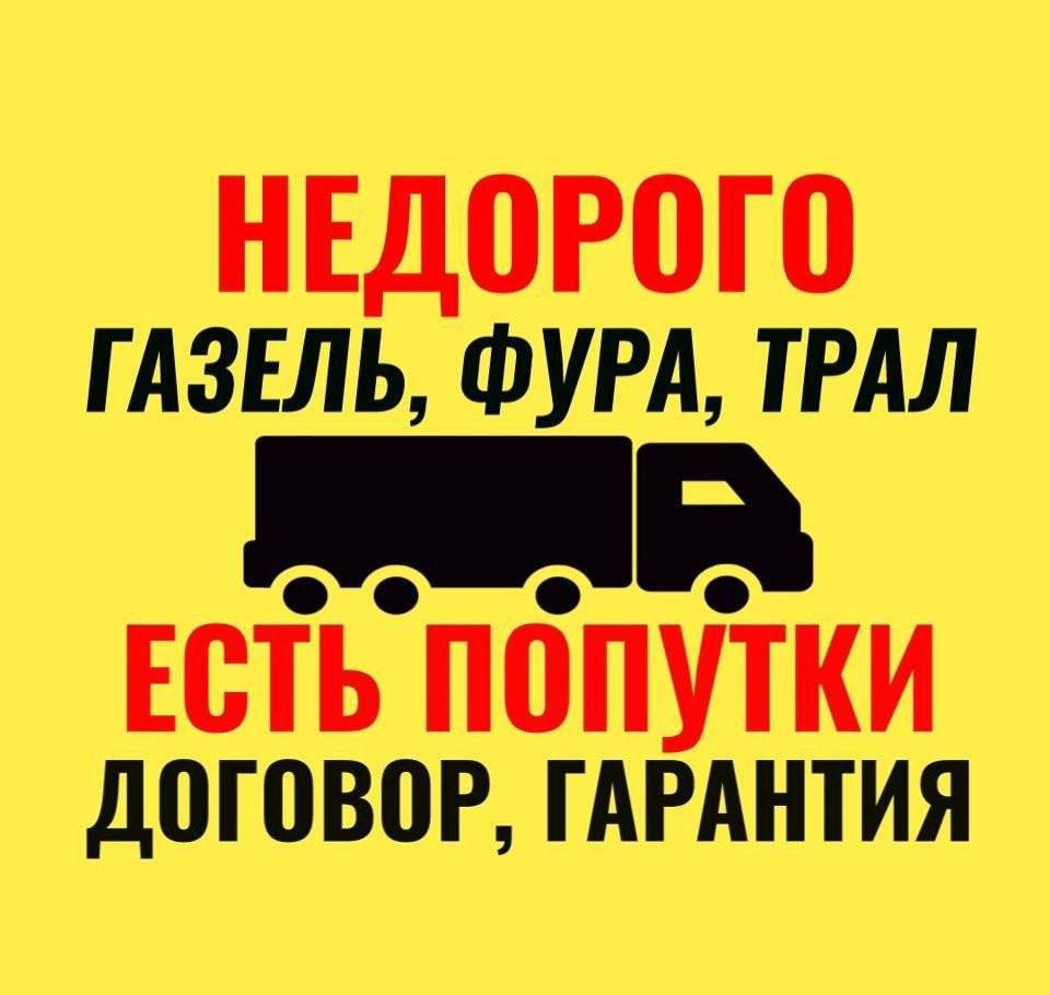 Грузоперевозки из Севастополя по России - Севастополь, цены, предложения специалистов
